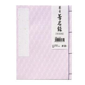 マルアイ MARUAI 藤壺 芳名録No.75P メ-75P