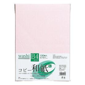 マルアイ MARUAI カミ-4BP コピー用紙 和紙 0.145mm [B4 /100枚] ピンク