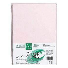 マルアイ MARUAI カミ-4AP コピー用紙 和紙 0.145mm [A4 /100枚] ピンク