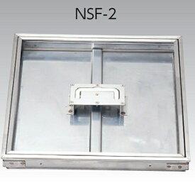アウス アウス NSF-2 300 床点検口・オールステンレス