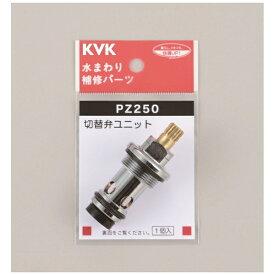 KVK ケーブイケー KVK PZ250 切換ボンネット