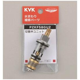 KVK ケーブイケー KVK PZKF58GU2 シャワー切替弁ユニット