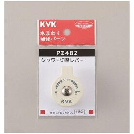 KVK KVK PZ482 シャワー切替レバービスき