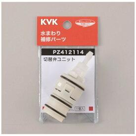 KVK ケーブイケー KVK PZ412114 サーモスタットシャワー切替弁ユニット