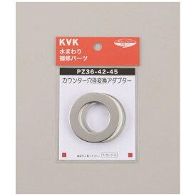 KVK ケーブイケー KVK PZ36-38-42 カウンター穴径変換アダプター