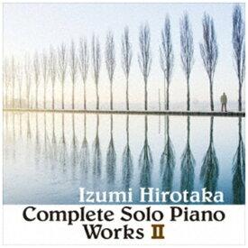 インディーズ 和泉宏隆/ コンプリート・ソロ・ピアノ・ワークス II【CD】 【代金引換配送不可】