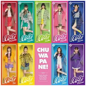 ソニーミュージックマーケティング Girls2/ チュワパネ! 通常盤【CD】