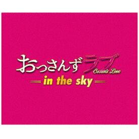 バップ VAP 河野伸(音楽)/ テレビ朝日系土曜ナイトドラマ おっさんずラブ -in the sky- オリジナル・サウンドトラック【CD】