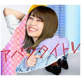 エイベックス・エンタテインメント Avex Entertainment 大塚紗英/ アバンタイトル 初回生産限定盤【CD】