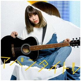エイベックス・エンタテインメント Avex Entertainment 大塚紗英/ アバンタイトル 通常盤【CD】