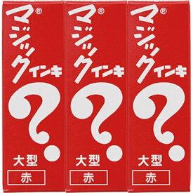 寺西 Teranishi Chemical Industry マジックインキ大型3P赤