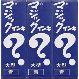 寺西 Teranishi Chemical Industry マジックインキ大型3P青