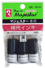 寺西 Teranishi Chemical Industry マジェスタ-専用補充インキ黒3本入