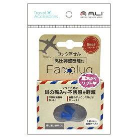 A.L.I アジア・ラゲージ ALI-耳せんスモール ALI-MIMISEN-SMALL