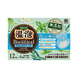 アース製薬 Earth 温泡 ONPO ボタニカル ナチュラルハーブ 12錠入 〔入浴剤〕