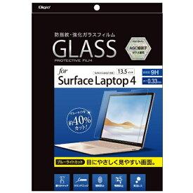 ナカバヤシ Nakabayashi Surface Laptop 3(13.5インチ)用 液晶保護ガラスフィルム ブルーライトカット 光沢 TBF-SFL191GKBC [Surface Laptop 3(13.5インチ)]