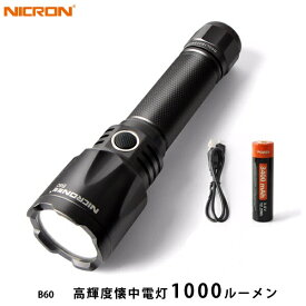 福井 充電式 LEDハンディライト Nicron USB Strong(1000LM) B60