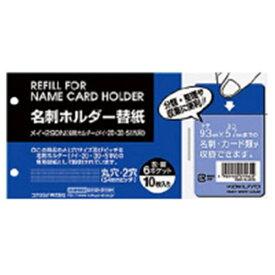 コクヨ KOKUYO 名刺ホルダー 替紙 2穴 縦入 60名 メイ-290N
