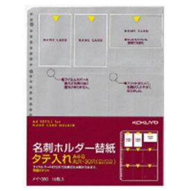 コクヨ KOKUYO 名刺ホルダー 替紙 A4 30穴 縦入 180名収 メイ-390