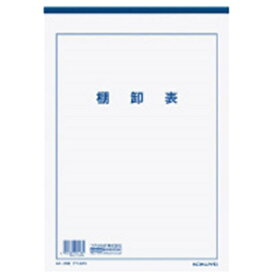 コクヨ KOKUYO 決算用紙A4棚卸表