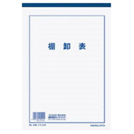 コクヨ KOKUYO 決算用紙 棚卸表 B5 白上質紙 薄口 40枚 ケサ-34N