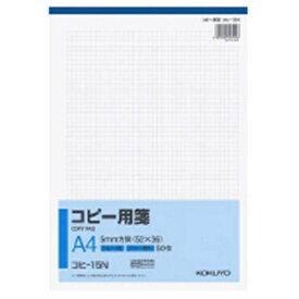 コクヨ KOKUYO コピー用センA45ミリ方眼