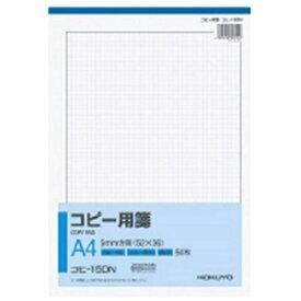 コクヨ KOKUYO コピー用箋 A4 5mm方眼 ブルー刷り 枠付 50枚 コヒ-15DN