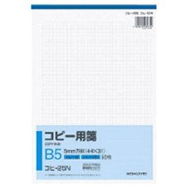 コクヨ KOKUYO コピー用箋 B5 5mm方眼 ブルー刷り 50枚 コヒ-25N