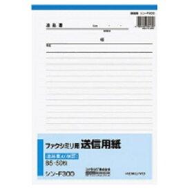 コクヨ KOKUYO FAX用送信用紙B5