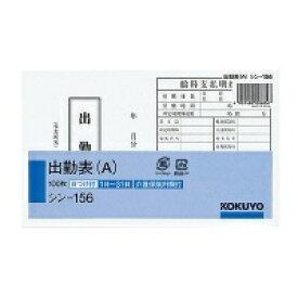 コクヨ KOKUYO 社内用紙別寸出勤表(A)
