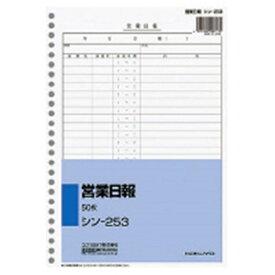 コクヨ KOKUYO 社内用紙 B5 26穴 営業日報 50枚 シン-253