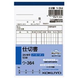 コクヨ KOKUYO NC複写簿B73枚仕切書