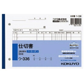 コクヨ KOKUYO NC複写簿B63枚仕切書