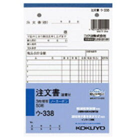 コクヨ KOKUYO NC複写簿B63枚注文
