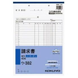 コクヨ KOKUYO NC複写簿A4請求書
