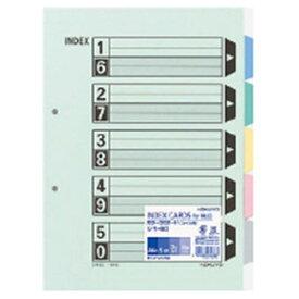 コクヨ KOKUYO カラー仕切カード ファイル用 A4縦 5山見出し 10組 シキ-60