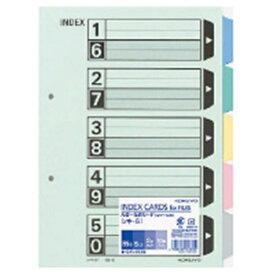 コクヨ KOKUYO カラー仕切カードB5S2穴