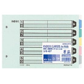 コクヨ KOKUYO カラー仕切カード ファイル用 A5横 5山見出し 10組 シキ-67