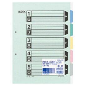 コクヨ KOKUYO カラー仕切カード ファイル用 A4縦 5山見出し 2組 シキ-70