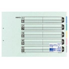 コクヨ KOKUYO カラー仕切カード ファイル用 A3横 5山見出し 10組 シキ-95