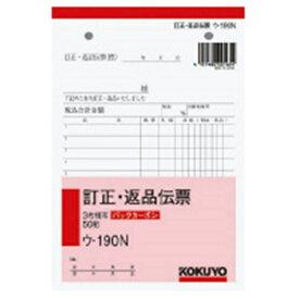 コクヨ KOKUYO BC複写簿B63枚訂正返品伝票