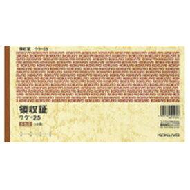 コクヨ KOKUYO 領収証 B6ヨコ型 ヨコ書 三色刷り 50枚 ウケ-25