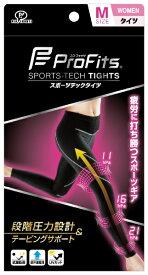 ピップ pip 女性用 スポーツテックタイツ プロ・フィッツ ProFits Mサイズ【キャンセル・返品不可】