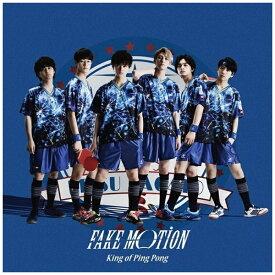 ユニバーサルミュージック King of Ping Pong/ FAKE MOTION 恵比寿長門学園 通常盤[初回プレス]【CD】