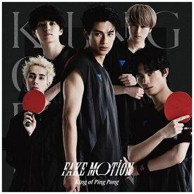 ユニバーサルミュージック King of Ping Pong/ FAKE MOTION 都立八王子南工業高校 初回限定盤B【CD】