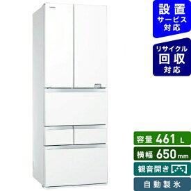 東芝 TOSHIBA GR-S460FZ-UW 冷蔵庫 クリアグレインホワイト [6ドア /観音開きタイプ /461L]《基本設置料金セット》[冷蔵庫 大型]