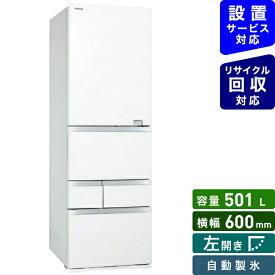 東芝 TOSHIBA 《基本設置料金セット》GR-S500GZL-UW 冷蔵庫 VEGETA(ベジータ)GZシリーズ クリアグレインホワイト [5ドア /左開きタイプ /501L][冷蔵庫 大型 新品]