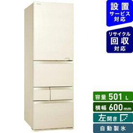東芝 TOSHIBA GR-S500GZL-ZC 冷蔵庫 VEGETA(ベジータ)GZシリーズ ラピスアイボリー [5ドア /左開きタイプ /501L]《基本設置料金セット》[冷蔵庫 大型]