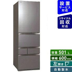 東芝 TOSHIBA GR-S500GZL-ZH 冷蔵庫 VEGETA(ベジータ)GZシリーズ アッシュグレージュ [5ドア /左開きタイプ /501L]《基本設置料金セット》