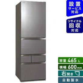 東芝 TOSHIBA GR-S470GZ-ZH 冷蔵庫 VEGETA(ベジータ)GZシリーズ アッシュグレージュ [5ドア /右開きタイプ /465L]《基本設置料金セット》[冷蔵庫 大型]